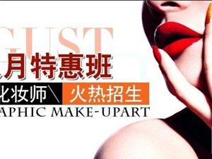 济南人像摄影化妆培训学校八月优惠−−火热招生!