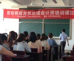 成都龙泉会计培训 誉财会计教育招生学员