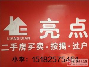 遂宁市燕山街附近出售3室2厅2卫110.9