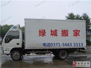 郑州文化路搬家公司0371-5665 5515