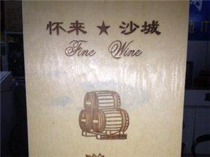 出售農家自釀葡萄酒酒