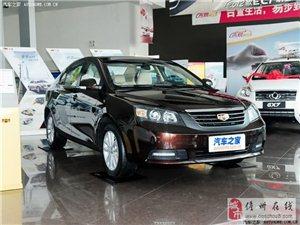 出售帝豪1.5精英型13年车款一辆,刚买3个月。