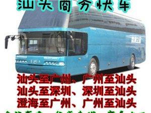 汕头到广州、汕头到深圳高速直达专线长途汽车票80