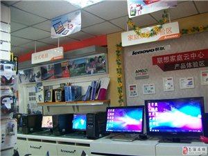 科海电脑联想专卖店