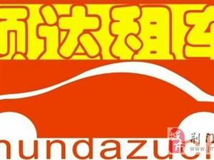★★★顺达快捷租车★★★   1332979567