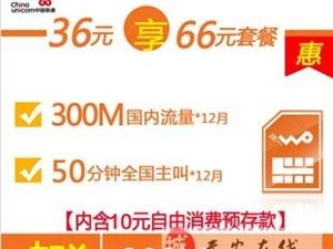 精选66A流量王超值抢购存费送费!实用专享!
