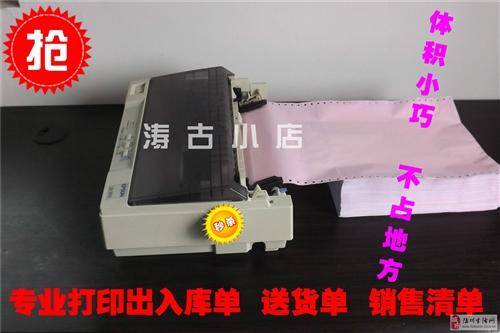 爱普生LQ-300K打印机低价转让