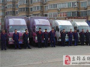 盤錦專業搬家,搬廠,長短途貨運,服務好,價格優惠
