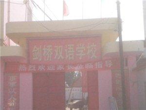 杞縣劍橋雙語學校
