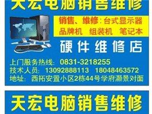 天宏电脑销售~专业?#37202;?#32423;维修电脑服务