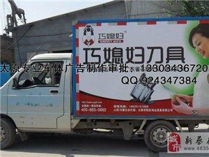 太原車體廣告烤漆制作-山西前錦車體廣告有限公司