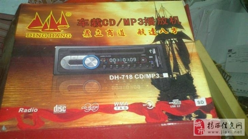 车载CD/mp3播放机,DH-718cdmp3