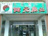 鹿产品专卖店