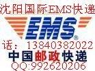 沈阳国际EMS国际快递常年低折收货