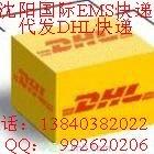沈阳DHL国际快递EMS快递常年打折