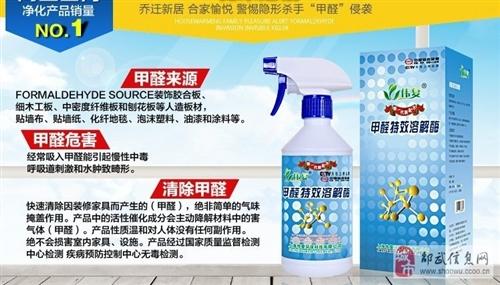 剩下的4瓶甲醛清除剂低价处理
