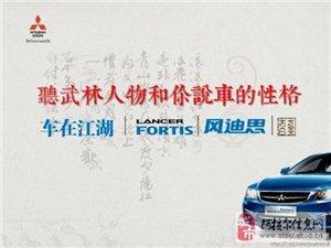 车在江湖――听武林人物和你侃车的性格