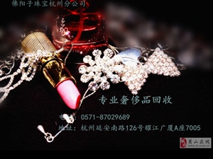 杭州哪里回收LV包包二手名牌包包回收