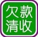 重庆专业追债公司-重庆追债公司-重庆收债公司-合法