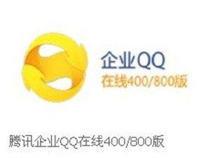 企業QQ火爆招商中