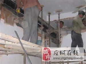 提供專業房屋改造服務