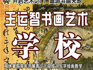王運智書畫藝術學校2013年秋季寫字繪畫班雙休招生