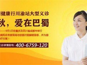 中国肾病健康行再聚巴蜀义诊活动盛装开始