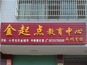 金起点教育中心石圳分校秋季招生开始了!