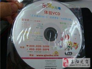 免費領取幼兒早教VCD