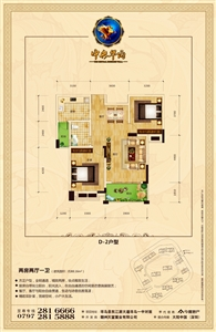 D-2户型:三房两厅两卫