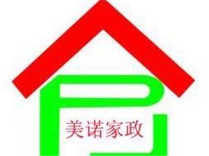 盐亭县美诺家政服务中心