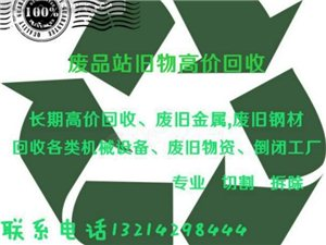 废旧物品回收,大鹏废旧物回收、高价回收价格合理