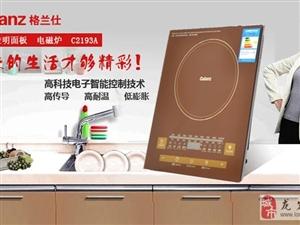 全新没用过的格兰仕电磁炉一台,微晶面板