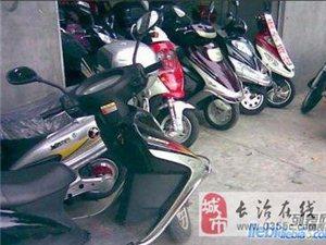 长治二手电动车、二手摩托车全市最低价出售