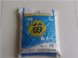 大量供應藍苗麻江米