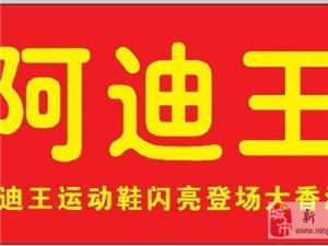 阿迪王运动鞋闪亮登场大香港时?#34892;?#22478;