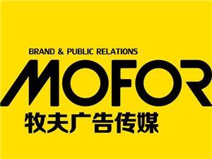 重庆牧夫广告