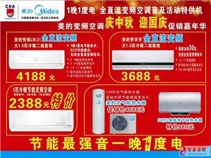 二小對面美的空調專賣店慶中秋賀國慶促銷嘉年華