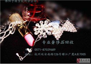 浪琴欧米茄手表回收杭州名表回收回收二手手表
