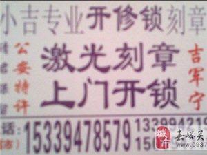 """小吉專業""""開修鎖""""專門服務處"""