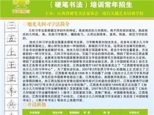南昌天越教育學校旭光幾何習字(硬筆書法)培訓