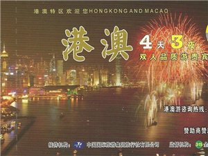 港澳4天3夜双人游套票,诚招企业合作。