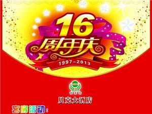 鄭州貝克大酒店16周年慶大酬賓