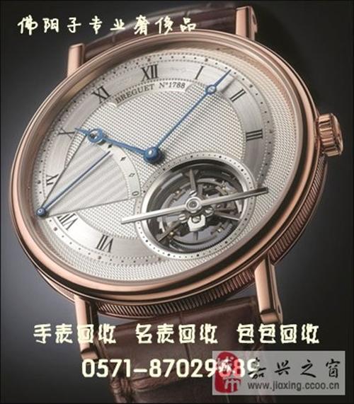 劳力士手表回收万国手表回收积家手表回收名表回