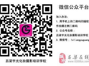 学化妆,选择吕梁宇光化妆摄影培训学校推荐就业