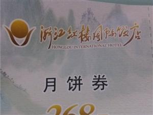 红楼国际饭店中秋月饼票