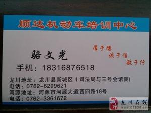 龙川顺达机动车培训中心