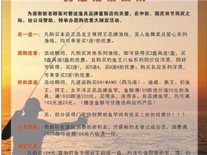 碧波漁具迎中秋、度國慶優惠活動開始了??!