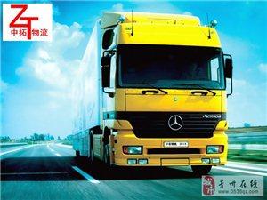 青州发往庆云盐山沧州河间黄骅整车及零担业务