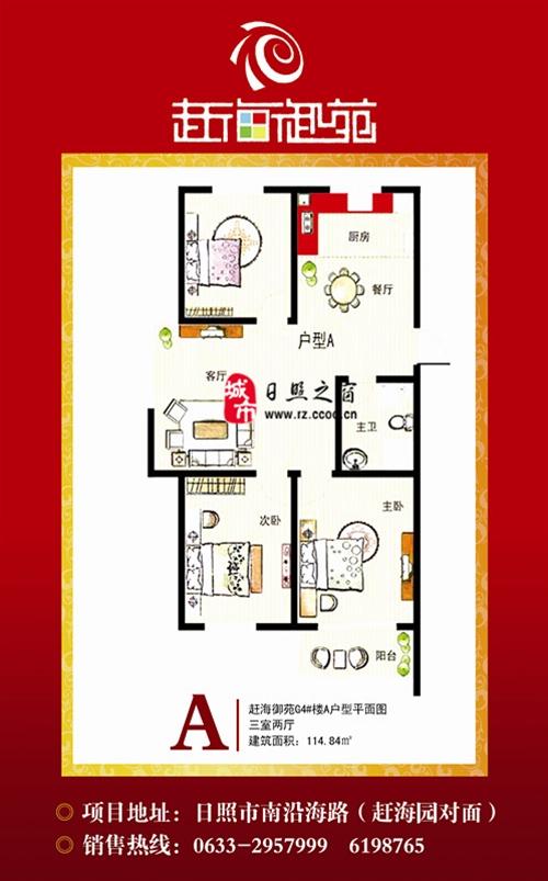 G4#楼A户型图